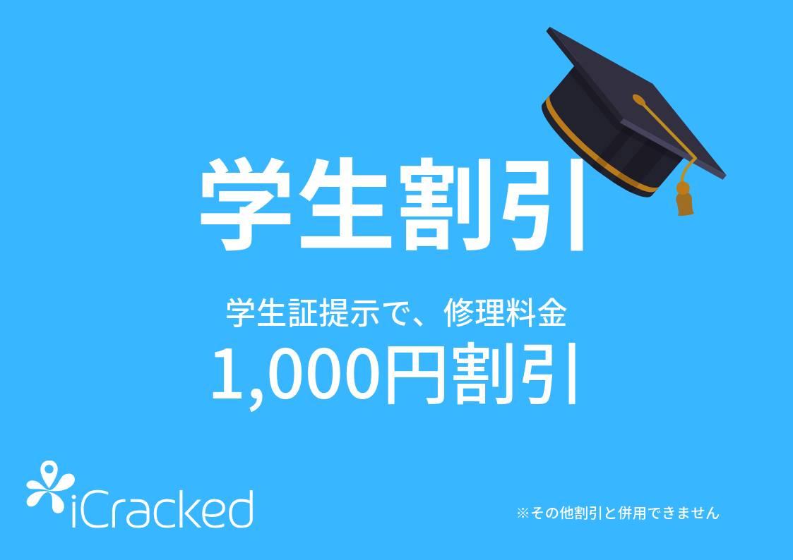 学生割引は8月末まで!【iCracked Store 神戸三宮元町】