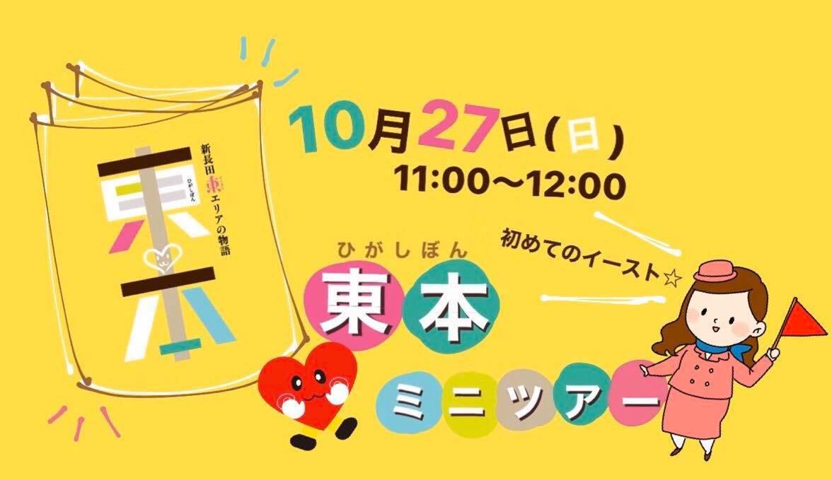「初めてのイースト☆東本ミニツアー」参加者募集中!【募集締切:10/26 18:00まで】