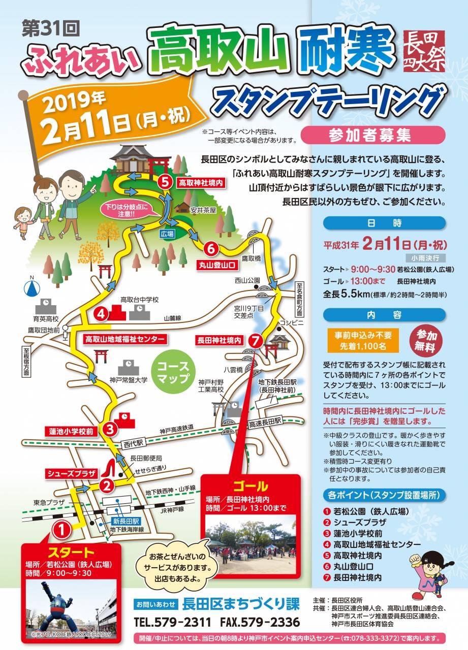 2月11日開催!ふれあい高取山耐寒スタンプテーリング