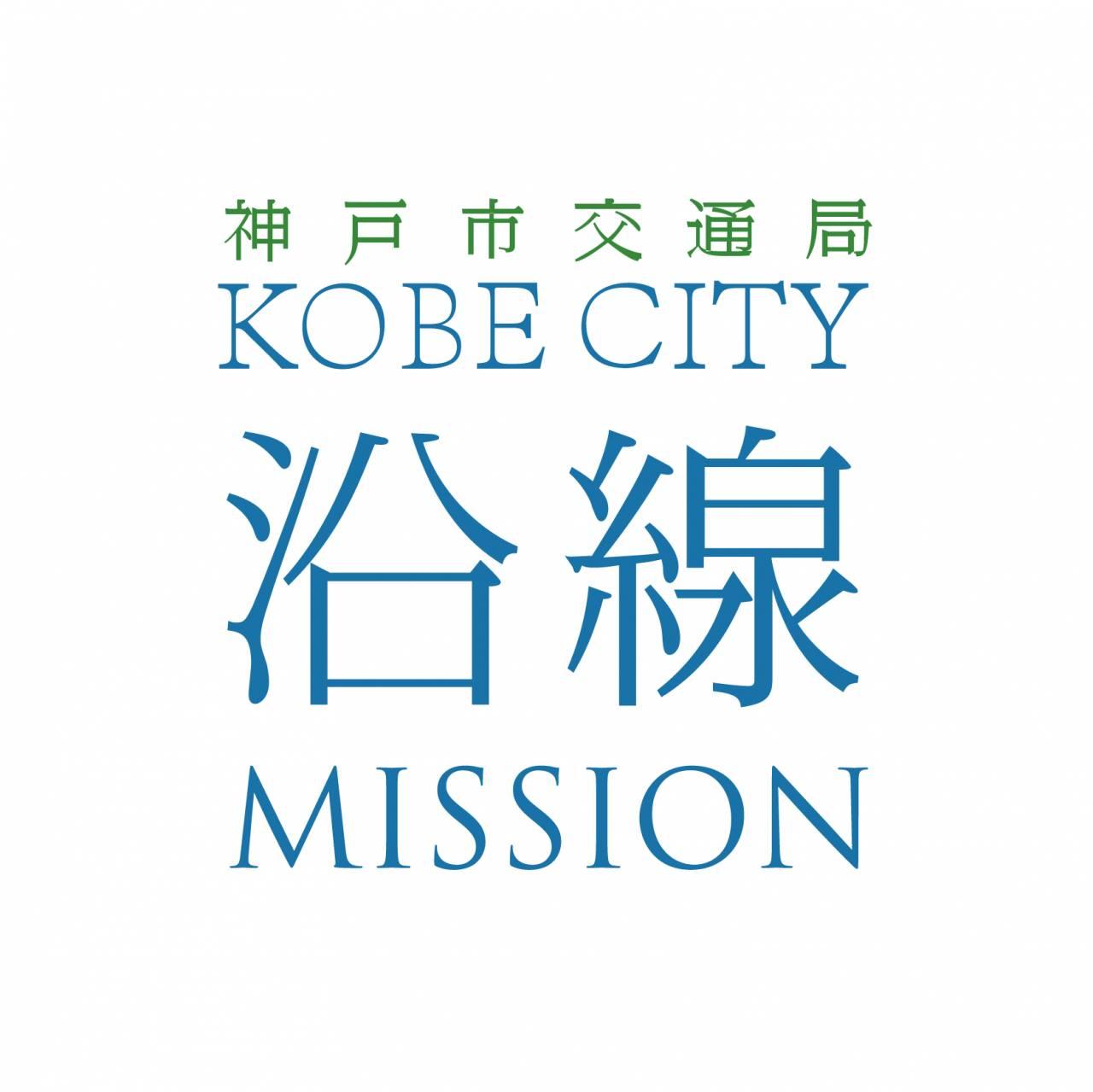 KOBE沿線MISSION