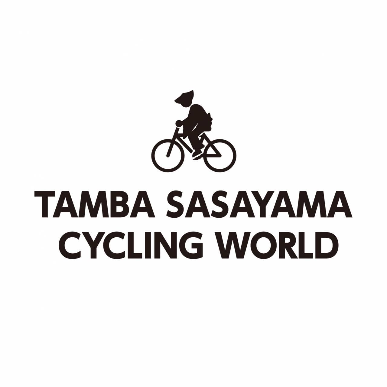 丹波篠山サイクリングワールド